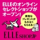 ELLE SHOP OPEN しました!